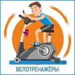 Наши велотренажеры